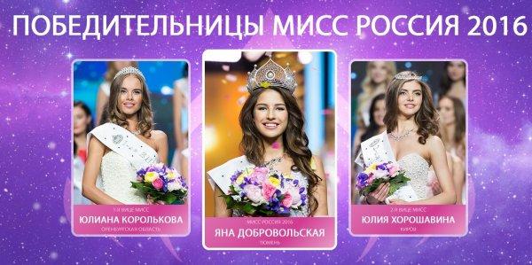 На мировых конкурсах красоты Россию представят сразу две девушки