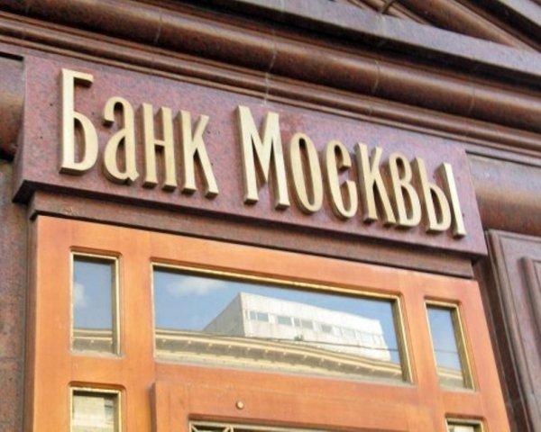 Названа пятерка самых надежных банков России в 2016 году