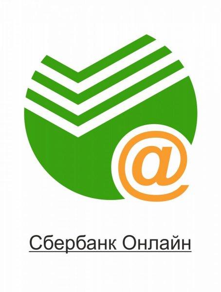 Клиенты Сбербанка пожаловались на сбои в программе «Сбербанк Онлайн»