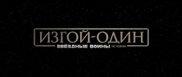 В Сети появился новый трейлер картины «Изгой-Один: Звездные Войны: Истории»