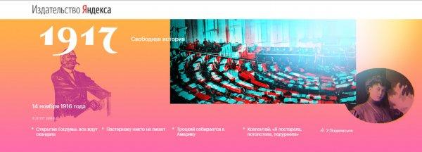 «Яндекс» запустит масштабный образовательный проект «Издательство»