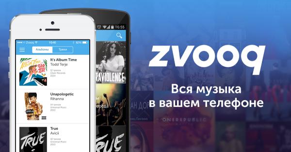 Zvooq подал иск к «Яндексу» на $29 мл