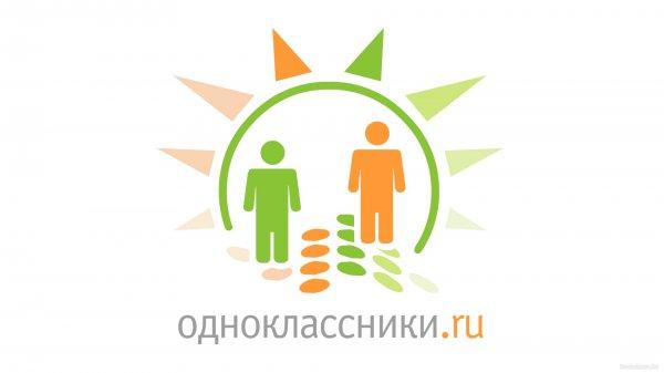 Одноклассники представили сервис объявлений о продаже товаров и услуг