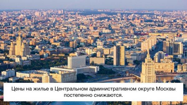 Ситуация на рынке недвижимости Москвы скоро стабилизируется