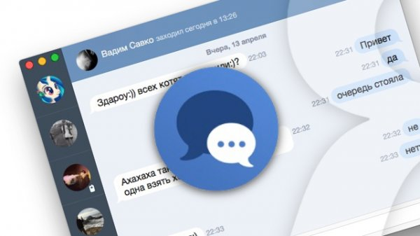 """""""Вконтакте"""" запускает собственный мессенджер"""