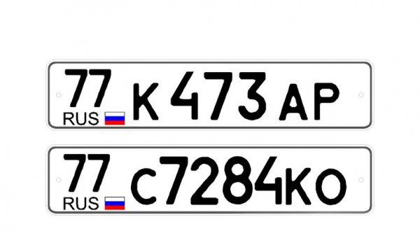 МВД продемонстрировало эскизы новых автомобильных номеров