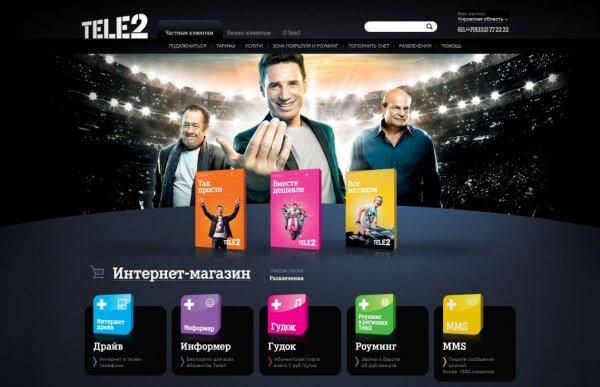 TELE2 представила обновленный корпоративный сайт