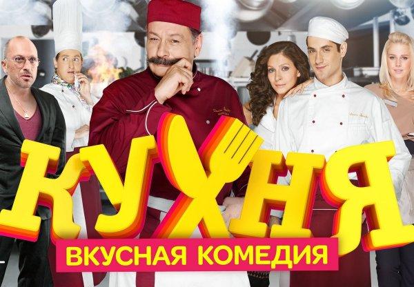 Съемки фильма «Кухня» подходят к концу