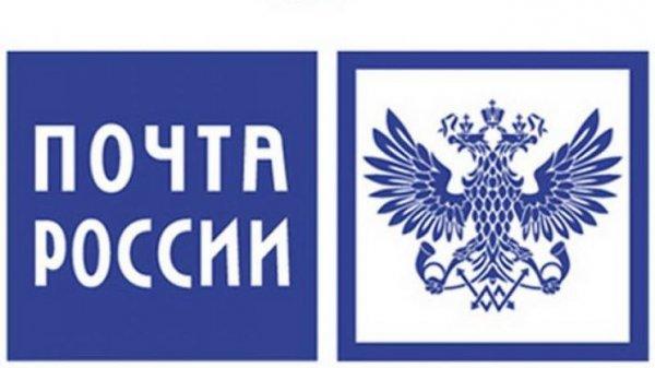 Почта России ввела новый способ оплаты в своих отделениях