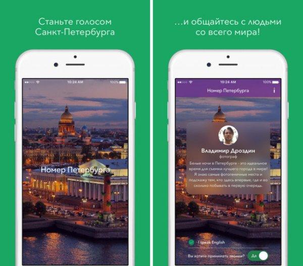 Разработчики сервиса «Номер Петербурга» ожидают массу звонков на Новый год