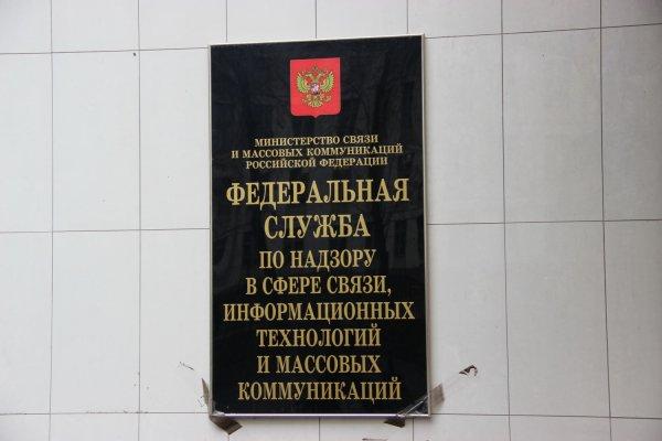 В Роскомнадзоре сотрудники заблокировали сами себя