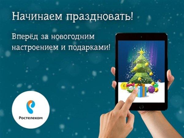 «Ростелеком» запустил онлайн-игру «Моя елка»