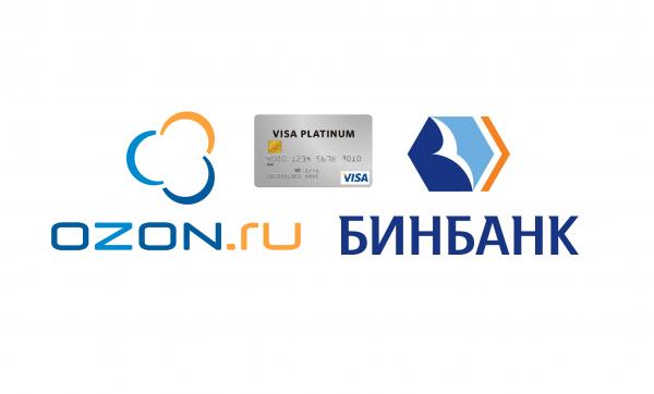 БИНБАНК и OZON.ru выпустили совместную карту для покупок в интернете
