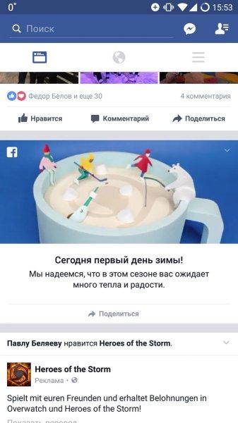 Facebook случайно поздравил пользователей с первым днем зимы