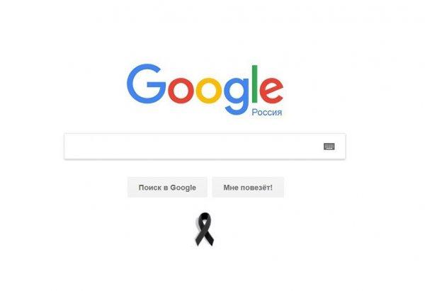 Google поместила траурную ленту на главной странице в память о разбившемся самолете ТУ-154