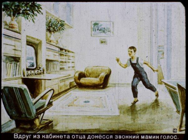 В Сети найден диафильм времен СССР, предсказывающий события 2017 года
