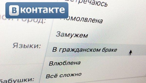 """В соцсети """"Вконтакте"""" появился """"гражданский брак"""""""
