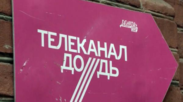 Украина запретила трансляции телеканала «Дождь» на своей территории