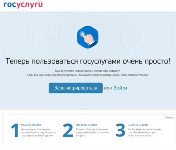 Портал госуслуг отказывается от электронной подписи