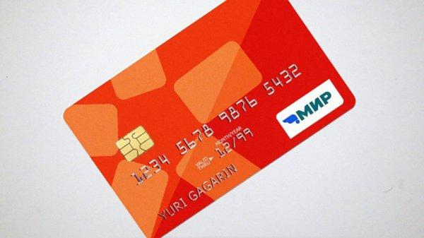 Банки желают отменить обязательный перевод зарплат на карты «Мир»
