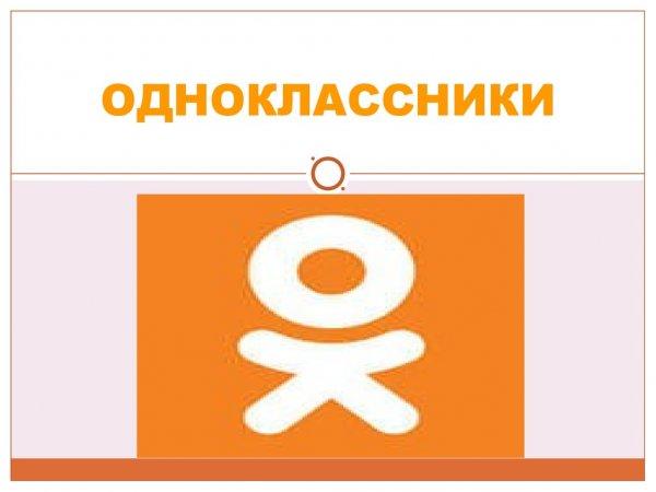 Пользователи соцсети «Одноклассники» приобщатся к «Киберпонедельнику»