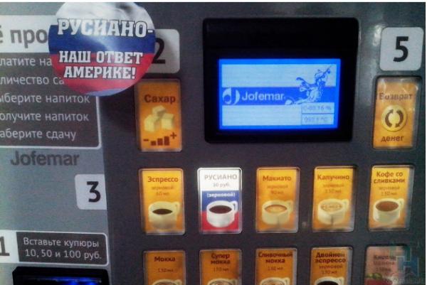 """В Новосибирске в здании администрации продают кофе """"руссиано"""""""