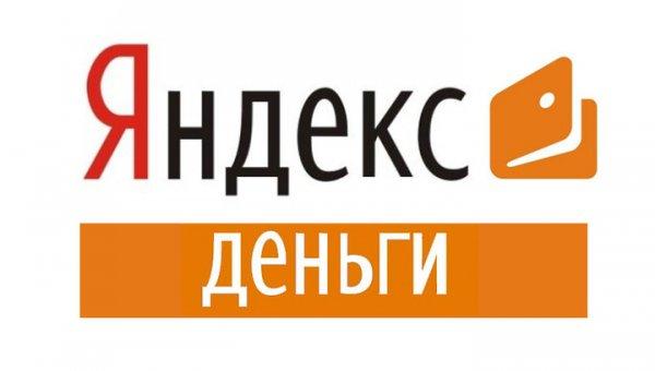 «Яндекс. Деньги» прекратит сбор денег на выборы