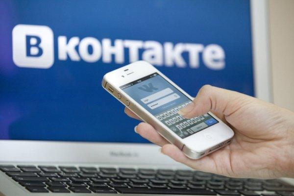 """В социальной сети """"ВКонтакте"""" появилась новая функция"""