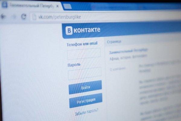 """Соцсеть """"ВКонтакте"""" будет отстаивать права своих пользователей в суде"""