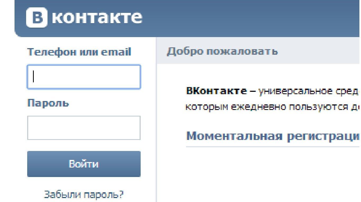 Как сделать электронную страницу в контакте