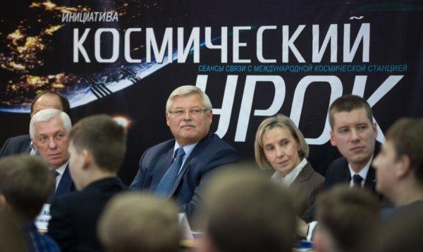 Космонавты рассказали школьникам Томска о жизни и работе на МКС