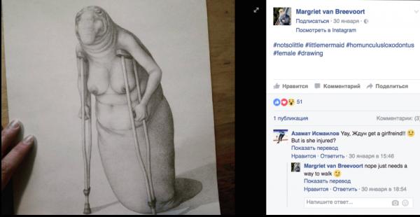 Художница Ждуна нарисовала ему жену