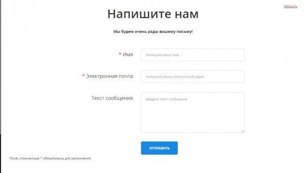 Астраханских предпринимателей штрафуют за наличие на сайте форм обратной связи