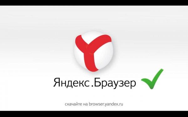 """Московские чиновники переходят на """"Яндекс. Браузер"""""""