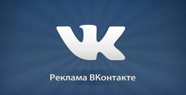 Сообщества в «ВКонтакте» смогут самостоятельно управлять рекламой