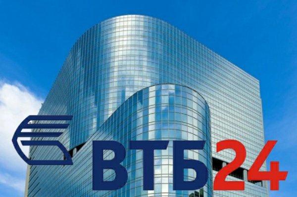 Клиенты ВТБ-24 пожаловались на невозможность операций с платежными картами