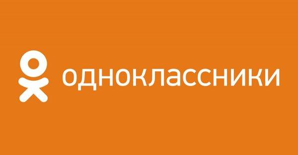 У Минобороны появилась официальная страница в «Одноклассниках»