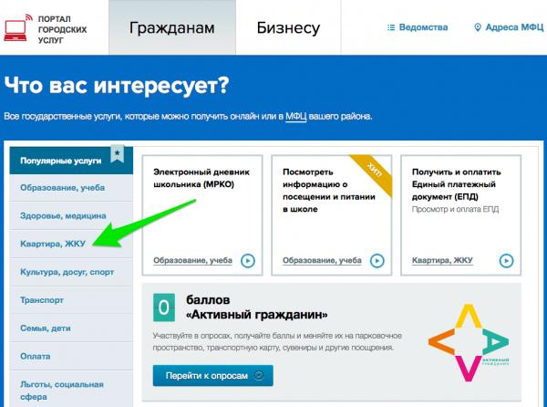 Портал mos.ru открыл онлайн-запись на прием в ГИБДД