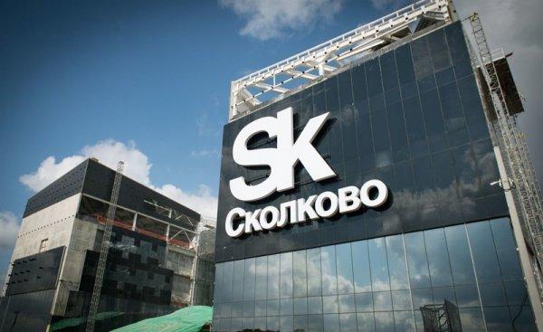 В Барселоне будут представлены разработки 20-ти резидентов «Сколково»