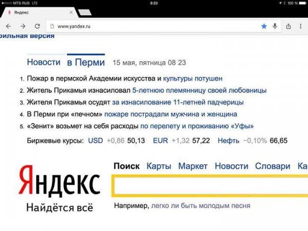 Роскомнадзор требует данные о посещаемости новостных сайтов