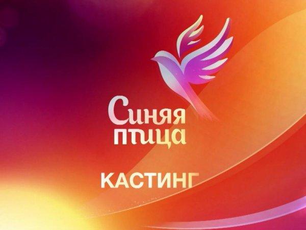 В Астрахани пройдёт отборочный этап «Синей птицы»