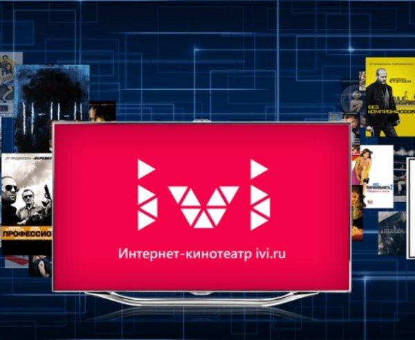 Доход онлайн-кинотеатра ivi.ru за прошлый год увеличился на 50%