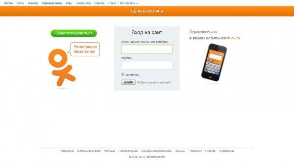 «Одноклассники» планируют взымать плату за просмотр видео на сайте