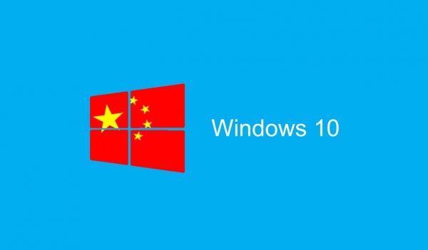 Microsoft завершила модификацию ОС Windows 10 для китайских пользователей