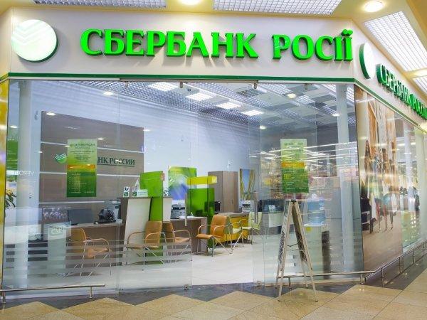 Четыре украинских отделения Сбербанка разблокированы