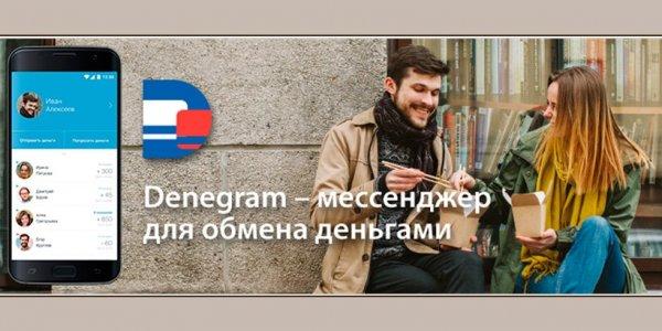 В Белоруссии начал работать мессенджер Denegram для обмена деньгами