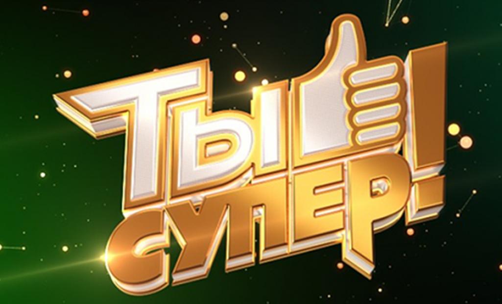 Эстрадная певица Слава подарит участнице «Тысупер!» одеяние для выпускного вечера