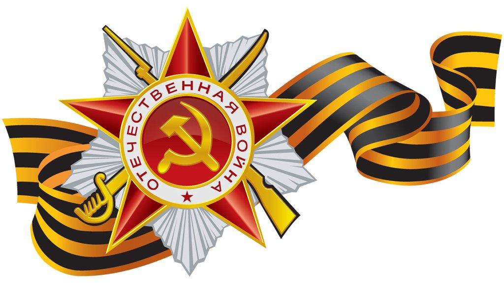 Георгиевская лента как символ Великой Победы: «За» и «против»