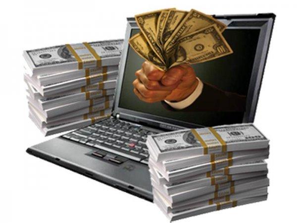 Эксперты: Заработок в интернете реален