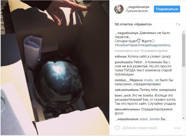 """Опубликовавшая в Instagram """"фотографию бомбы"""" девушка извинилась за неудачную шутку"""